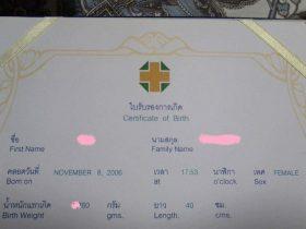 タイ国の病院の出生証明証