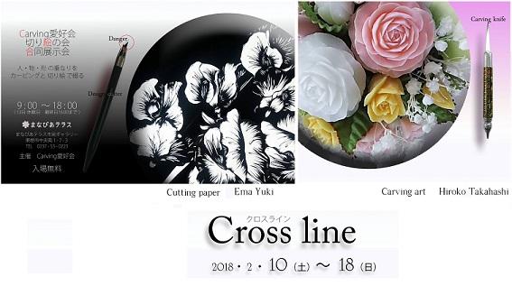 ★crossline展示会ai