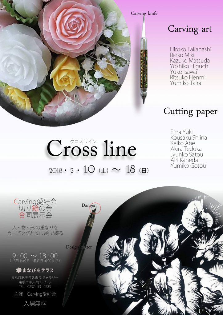 Crossline展示会